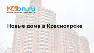дома, красноярск, новостройки