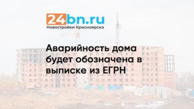 Аварийность дома будет обозначена в выписке из ЕГРН