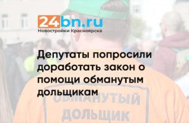 Депутаты Заксобрания попросили правительство доработать закон о помощи обманутым дольщикам