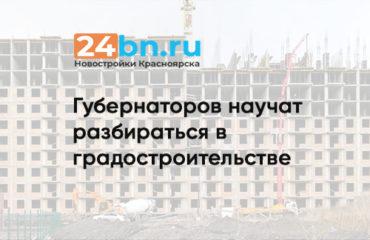 Губернаторов научат разбираться в градостроительстве