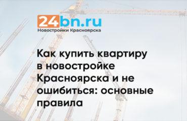 Как купить квартиру в новостройке Красноярска и не ошибиться: основные правила