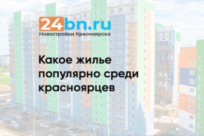 Какое жилье популярно среди красноярцев