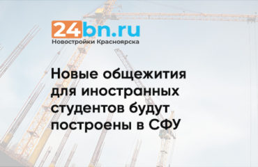 Новые общежития для иностранных студентов будут построены в СФУ