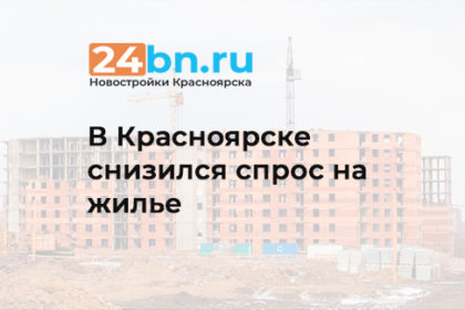 В Красноярске снизился спрос на жилье
