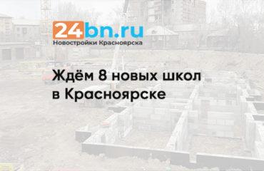 Ждём 8 новых школ в Красноярске