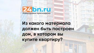 Из какого материала должен быть построен дом, в котором вы купите квартиру?