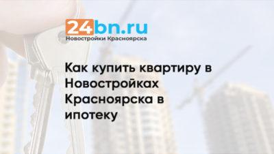 Как купить квартиру в Новостройках Красноярска в Ипотеку