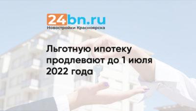 Льготную ипотеку продлевают до 1 июля 2022 года
