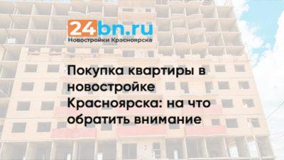 Покупка квартиры в новостройке Красноярска: на что обратить внимание