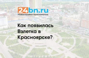 Как появилась Взлетка в Красноярске?