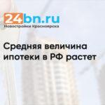 НБКИ – средняя величина ипотеки в РФ растет
